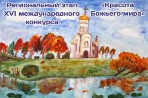 Подведены итоги регионального этапа XVI Международного конкурса «Красота Божиего мира»