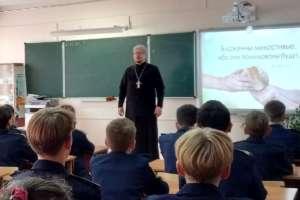 Военный священник провел урок милосердия в кадетском классе